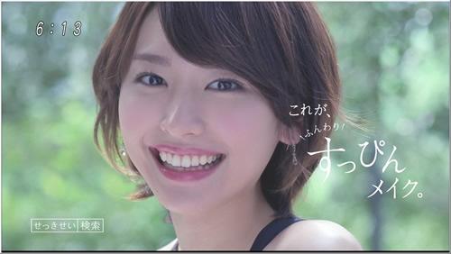 """Soooo CUTE !!! Yukie Aragaki on TV CM, """"Sekkisei"""""""